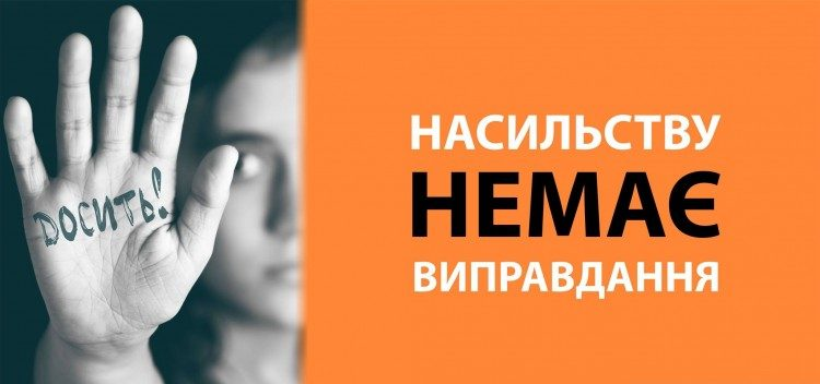 http://35.sadok.zt.ua/wp-content/uploads/2018/12/nasilstvo-e1544625444866.jpg
